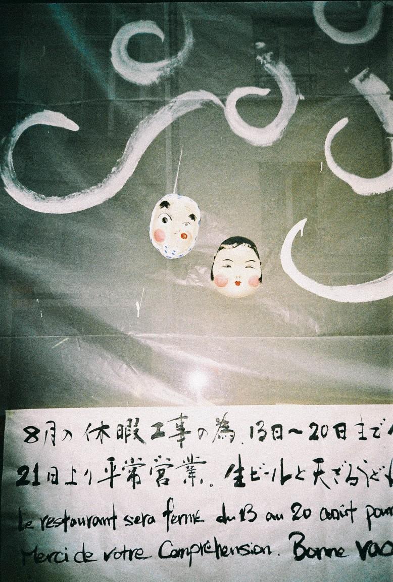 japansemasks
